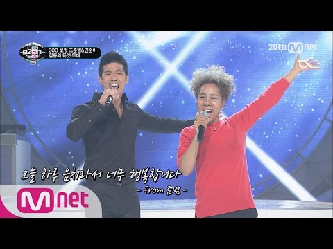 [ICanSeeYourVoice2] Insooni, Touching Duet Stage 'Goose's Dram' EP.03 20151105