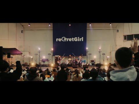 reGretGirl「ブロッサム」Live (忘れたくないワンマン 2020〜いままでのこと、これからのはなし〜@2020.11.23 大阪城音楽堂)