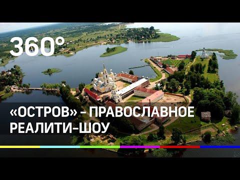 Православный «Дом-2»? Реалити-шоу в монастыре «Остров» ищет участников photo