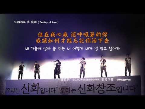[繁中韓文] SHINHWA - 痕跡 흔적 (Destiny Of Love)