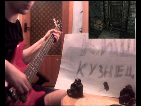 Король и Шут - Кузнец (bass cover)