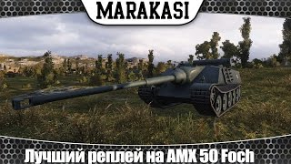 Превью: World of Tanks лучший реплей на AMX 50 Foch рекорд урона