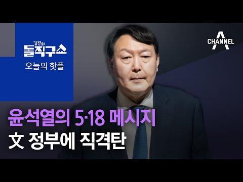 [핫플]윤석열의 5·18 메시지…文 정부에 직격탄 | 김진의 돌직구 쇼 740 회