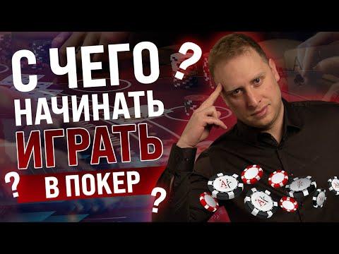 Обучение покеру с нуля | C чего начать?