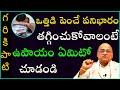 ఒత్తిడిని పెంచే పనిభారం తగ్గించుకోవాలంటే ఉపాయం ఏమిటో చూడండి | Garikapati Narasimha Rao Latest Speech