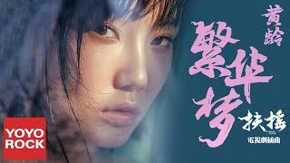 黃齡《繁華夢》【電視劇扶搖插曲】Legend Of Fu Yao | Phù Dao OST (Mộng Phồn Hoa - Hoàng Linh) 官方歌詞版MV