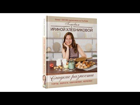 Моя Первая Кулинарная Книга