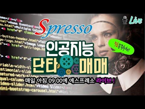 📡 #웅진 #대신증권 #문배철강-로보어드바이저 라이브(03/05)