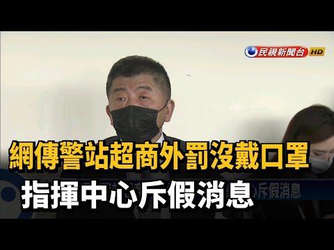網傳警站超商外罰沒戴口罩 指揮中心斥假消息-民視台語新聞