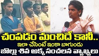Sister Of Jollu Shiva Comments On Encounter..