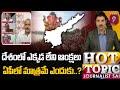 దేశంలో ఎక్కడ లేని ఆంక్షలు ఏపీలో మాత్రమే ఎందుకు..?   Hot Topic With Journalist Sathish   Prime9 News