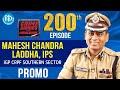 IGP Mahesh Chandra Laddha IPS Interview Promo | Launched by DGP Gautam Sawang | Crime Diaries #200