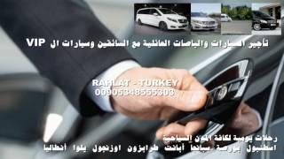 ارقام سواقين في تركيا اسعار السائقين في تركيا سيارة خاصة في ...