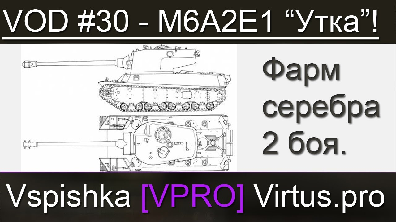 "VOD ""Утка"" / ""Гусь"" M6A2E1 для ЛРН - World of Tanks / Vspishka [Virtus.pro]"