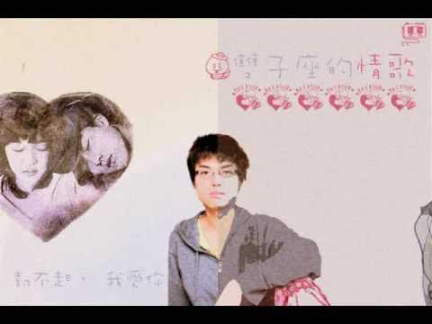 我翻唱《对不起,我爱你》蔡淳佳 sing by me