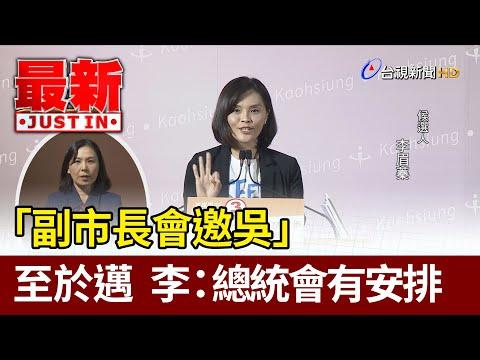 「副市長會邀吳益政」至於陳其邁 李眉蓁:總統會有安排【最新快訊】