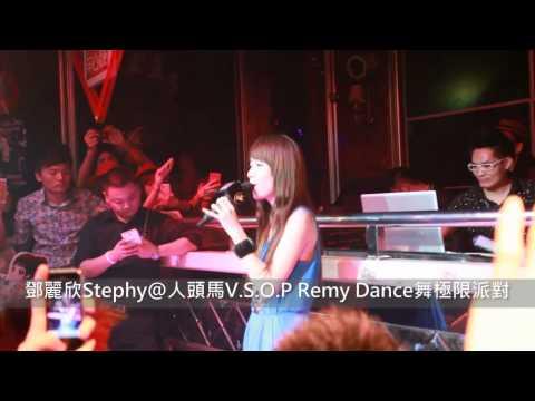 黑白照 - 鄧麗欣Stephy@人頭馬V.S.O.P Remy Dance舞極限派對