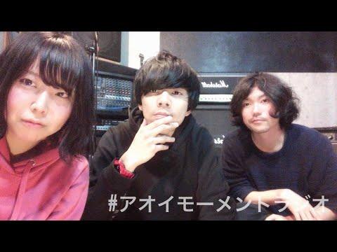 アオイモーメントラジオ第11回(2019年5月1日配信)