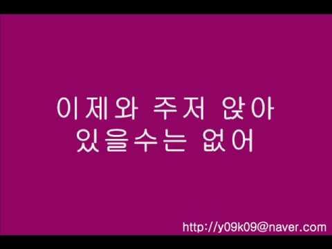My Way - 윤태규 - [가사, 歌詞, Lyrics]