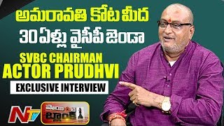 SVBC Chairman, Actor Prudhvi Interview: Point Blank..