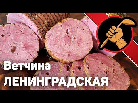 Ветчина ленинградская из говядины и свинины. Ну ООООЧЕНЬ вкусная.