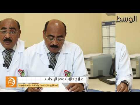 """""""علاج حالات عدم الحمل""""... مع استشاري طب النساء والولادة عثمان شمعون"""