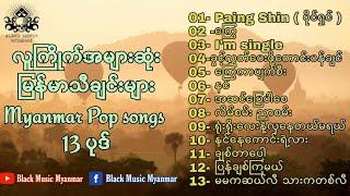 အကောင်းဆုံးမြန်မာသီချင်းများ ၁၃ ပုဒ် / Best Burmese Songs ( Myanmar pop songs )