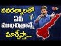 YS Jagan Announces Rajahmundry Lok Sabha seat to BC