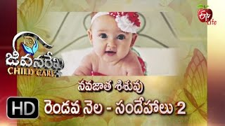 Jeevanarekha child care - 2nd Month Concern Part 2 - 28th July 2016 - Full Episode