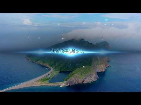 龜山島空拍