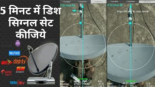 Dish signal setting without sat finder In Just 30 Second | Satellite