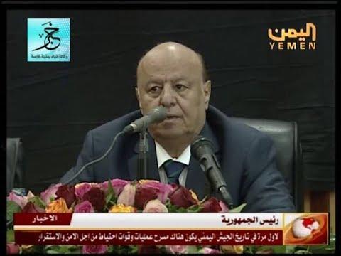الرئيس هادي يزور قوات الاحتياط (الحرس الجمهوري سابقا) ويلقي محاضرة ويشيد بقدراتهم