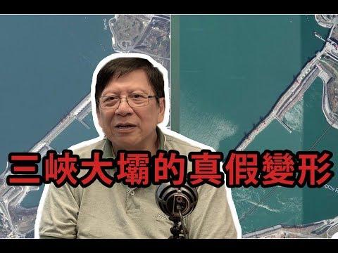 三峽大壩變形的真相〈蕭若元:理論蕭析〉08-07-2019