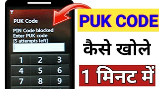 Without PC unlock ITEL mobile security code in 2 Min - Free Tricks