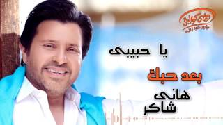Hany Shaker - Ba'd Hobak (Official Lyrics Video) | هاني شاكر - بعد حبك