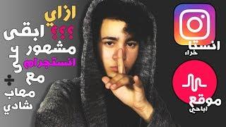 ازاي تبقى مشهور على انستجرام و ليه بوستات الكراش مهمه؟     -