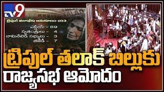 History created in Rajya Sabha, Triple Talaq bill passed..