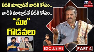 Tollywood actor Mohan Babu reacts on Chiranjeevi, Rajashek..