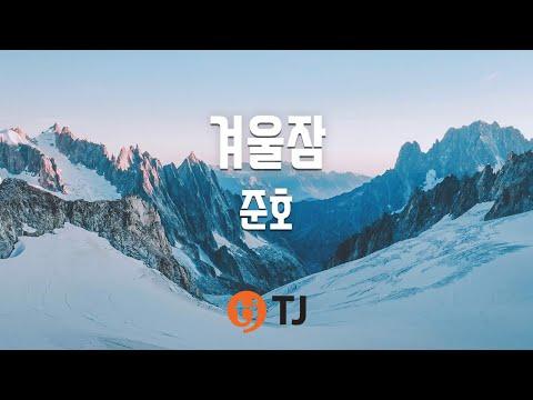 [TJ노래방] 겨울잠 - 준호 / TJ Karaoke