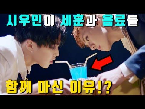 [뮤비해석] 시우민이 세훈과 음료를 함께 마신 진짜 이유!? EXO - Ko Ko Bop (엑소 코코밥) MV Theory l 수다쟁이쭌