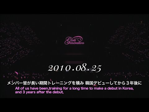 GIRLS' GENERATION 少女時代「THE BEST LIVE」at TOKYO DOME_SPACIAL映像