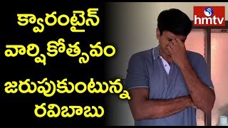 Director Ravi Babu quarantine fun birthday celebration wit..