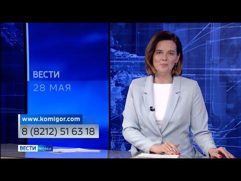 Вести-Коми 28.05.2021