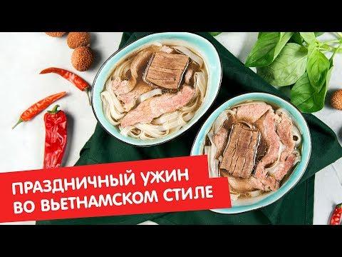 Праздничный ужин во вьетнамском стиле | Гости, на кухню!