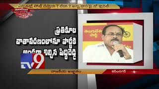 Karimnagar: TDP Peddi Reddy wants to change party..