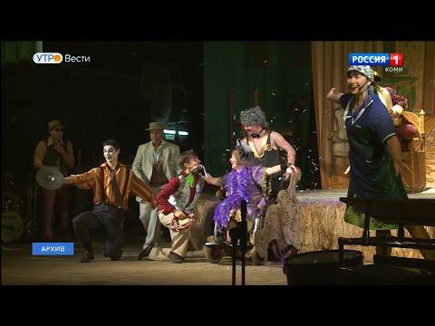 Национальный музыкально-драматический театр Республики Коми открывает юбилейный театральный сезон
