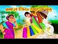 అత్యాశ కోడలు గయ్యాళి అత్త | telugu stories | telugu kathalu | village comedy stories | greedy bahu