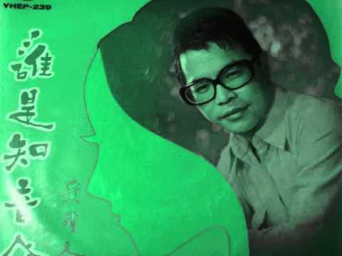 60年代,,,第1版本/  为什么忘不了(  黄清元 )