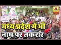 Jyotiraditya Scindia Supporters Gather Outside Congress Office In Bhopal | ABP News
