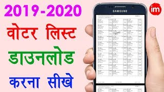 How to Download Voter list 2019 in Hindi - वोटर लिस्ट डाउनलोड करना सीखे | Download Electoral Roll